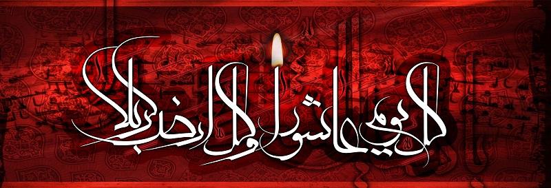 Le mois de Muharram, le martyre de l'Imam Hussein