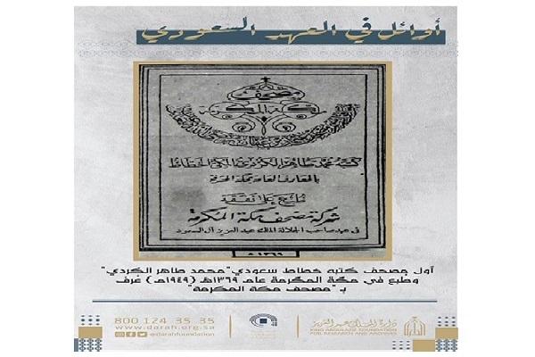 Photo du premier Coran imprimé à la Mecque