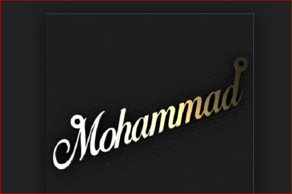 Le prénom Muhammad entre dans le Top 10 des prénoms préférés des Américains