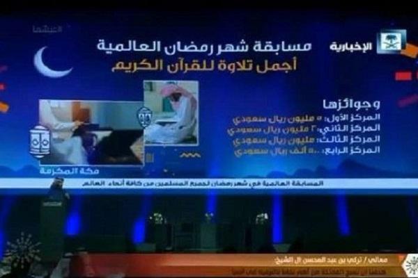 Concours international de la plus belle récitation de coran prévue à La Mecque