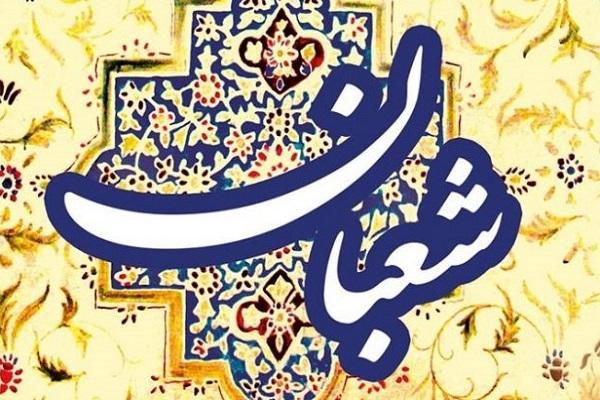 Sha`aban le mois de Velayat