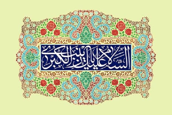 La naissance de la vénérée Zaynab (paix sur elle)