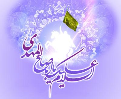 Heureuse naissance de Hazrat Vali Asr (AS)