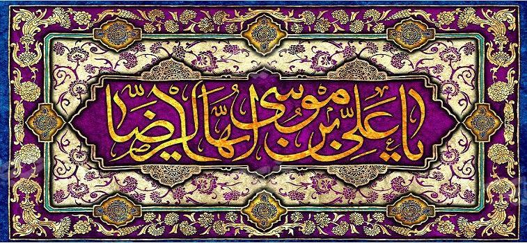 L`heureuse anniversaire de l`Imam Reza (AS)