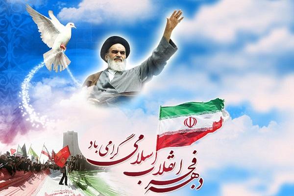 Iran : début des fêtes du 41ème anniversaire de la Révolution islamique