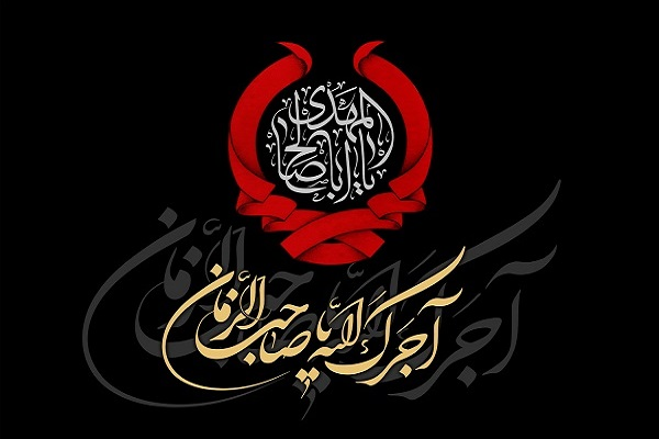 Eléments effectifs du début de l`imamat de l`imam du temps vu par son éminence