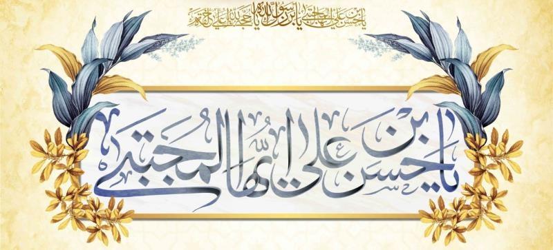 L`anniversaire de l`Imam Hassan Mujtaba