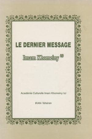 Extraits du testament politico-divine de l`Imam Khomeiny (Que la paix soit sur lui)