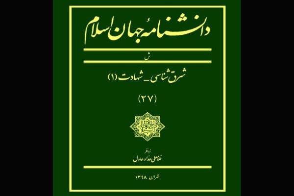 Parution du 27e volume de l`Encyclopédie du Monde de l`Islam