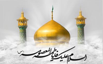 L'anniversaire de la naissance de notre dame, Fatima ma'soumeh (p)