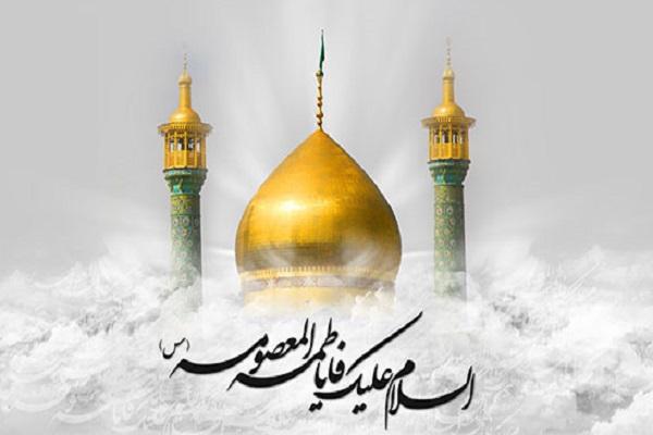Le 10 rabi at-thâni, date de décès de Fatimah Massouma (A.S)