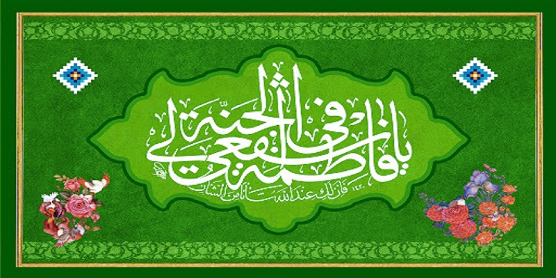 La journée de la naissance de Hazrat Massoumah
