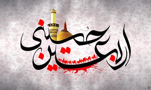 La philosophie d'Arbaeen : Visite pieuse de l'Imam al-Hussein(p)Le quarantième jour de son martyre