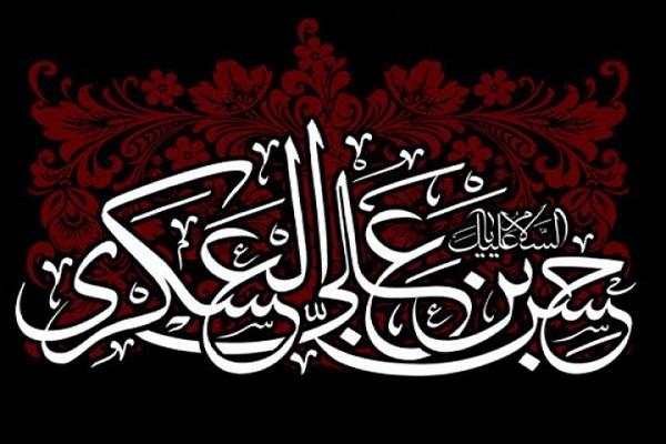 Martyre de Imam Al-Hassan Al-`Askari