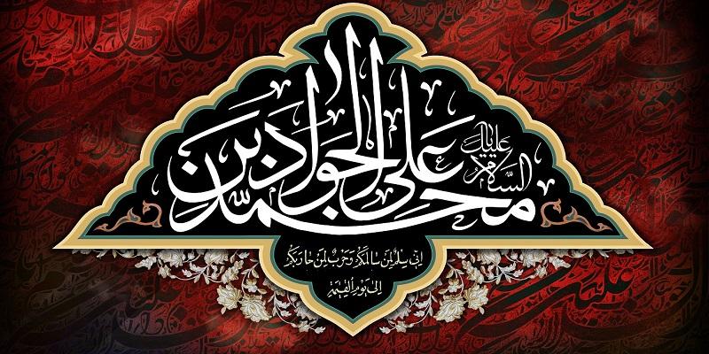 Le décès de l`Imam Mohammad Al-Jawad