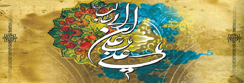 La naissance de l`Imam Ali ibn abi Talib