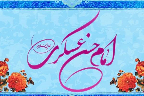 Mariage de l'Imam Hassan Al-Askari (a.s)
