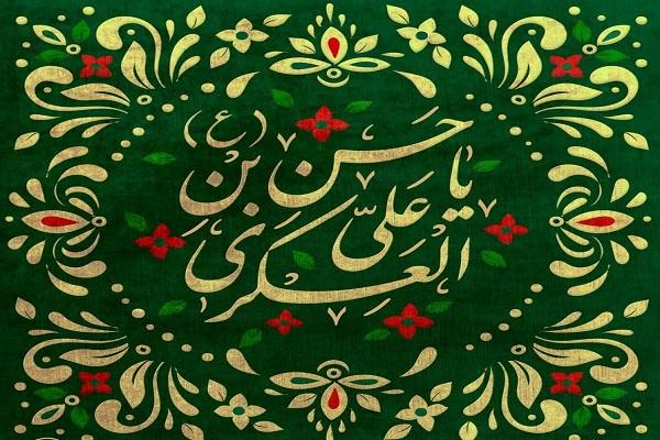 L`Imam Hasan al-`Askari et ses relations avec les chiites