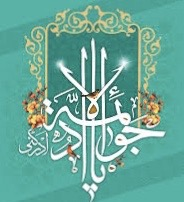 Un bref aperçu sur le neuvième Imam Muhammad al-Jawâd (as)