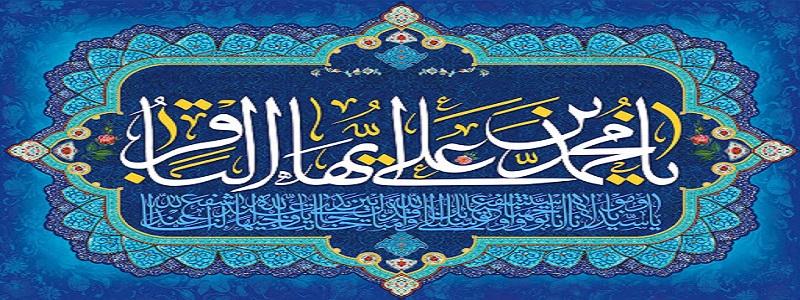 Pour la naissance de l`Imam Muhammad al-Baqir