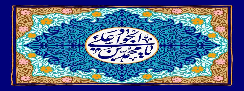 L`anniversaire de l`Imam Muhammad al-Javad