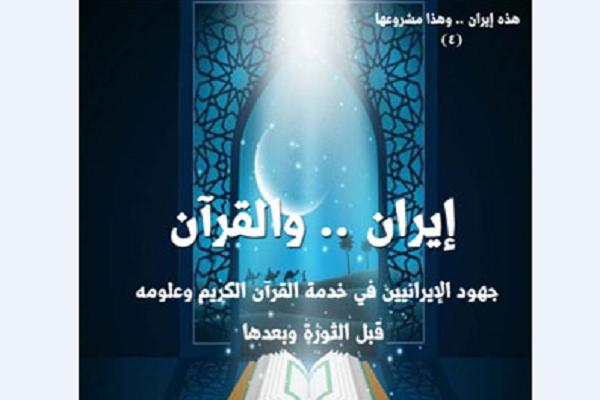 Le livre « L`Iran et le Coran » publié en Algérie