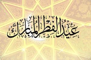 Le sermon de Aïd al-Fitr selon le Prince des croyants Ali Ibn Abi Talib (Que La Paix de DIEU soit sur lui)