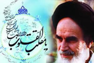 Quel était le dernier message de Nouvel An de l'Ayatollah Khomeini?