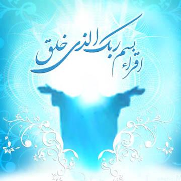 Le discours de l'Ayatollah Khomeini concernant le début de la mission prophétique du Messager de Dieu (saw)
