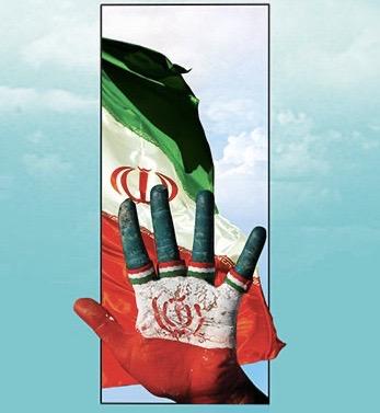 L'Imam Khomeini (paix à son âme), en date du 12 Farvadine 1358 (1er avril 1979).
