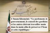 """L`Imam Khomeini: """"Le parlement, le gouvernement, le conseil des gardiens et les autres doivent travailler main dans la main afin de préserver l'Iran et cette république."""""""