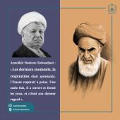 Ce que les proches de l`imam Khomeiny racontent du moment de son décès