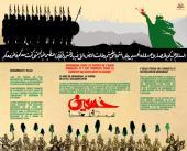 Muharram dans les propos de l`Imam Khomeini