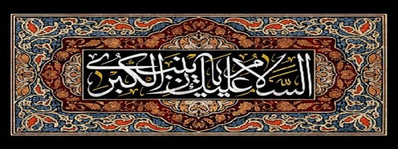Le décès de Hazrat Zaynab Bint Ali