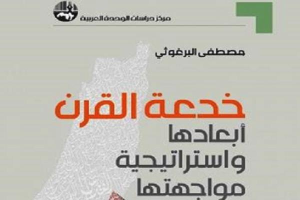 Analyse de l`accord du siècle par un écrivain palestinien