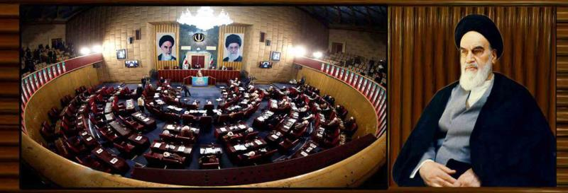 Assemblée islamique d`Iran