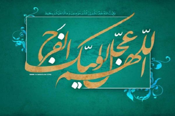 La nécessité de la connaissance de l'Imâm du Temps et les devoirs vis-à-vis de lui dans la pensée chiite