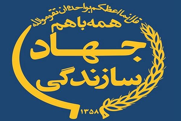 L'historique de la création de l'organisation du jihad de construction en Iran.