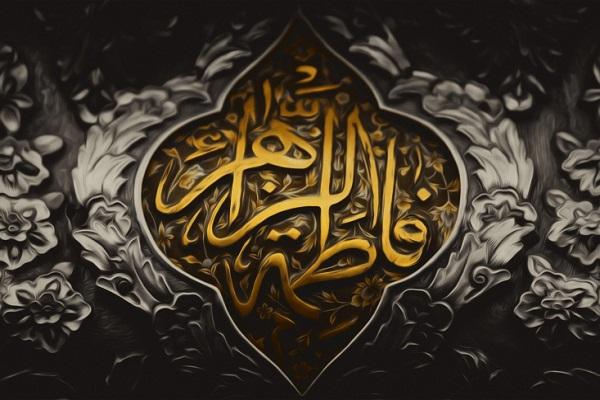 À l`occasion du martyre de Hazrat Fatémeh (Que la paix soit sur elle)