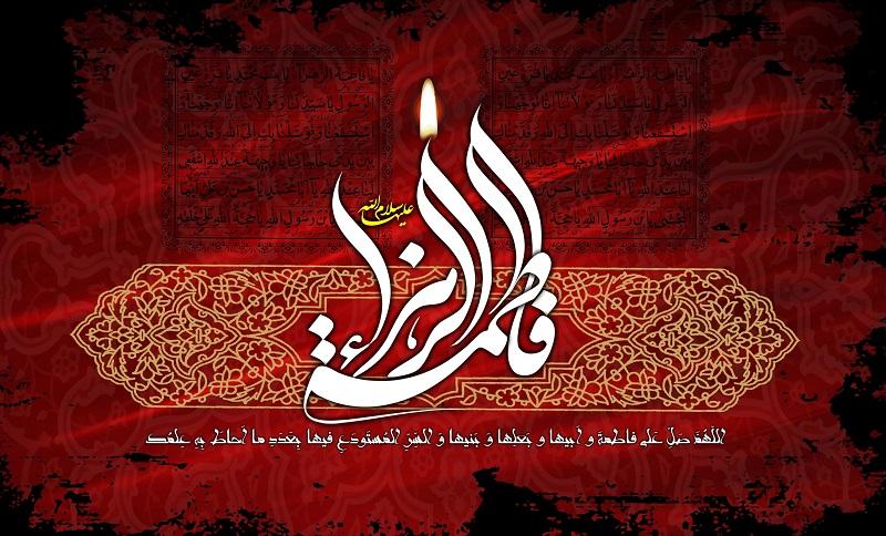 Le martyre de Hazrat Fatimah