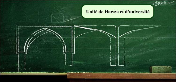 Unité de Hawza et d`université
