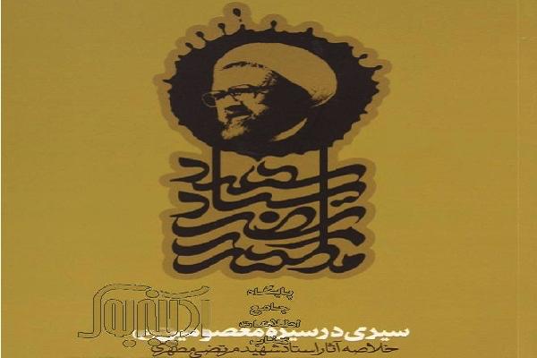 """Le livre """"Voyage dans la vie des infaillibles"""" traduit en arabe et en français"""