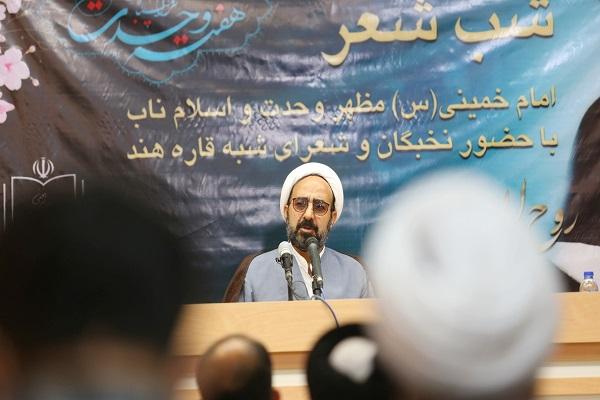 """""""l`Imam Khomeini, la manifestation de l`unité et de l`Islam pur"""""""