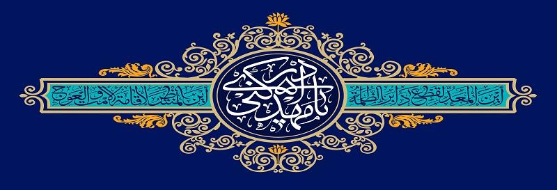 Qui est l'Imam du temps?