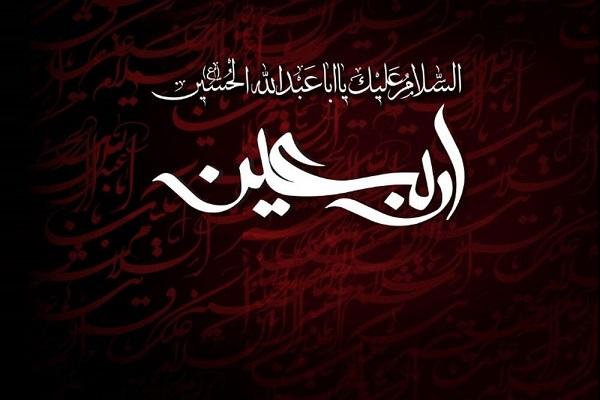 Le 20 du mois safar ou Arbaeen
