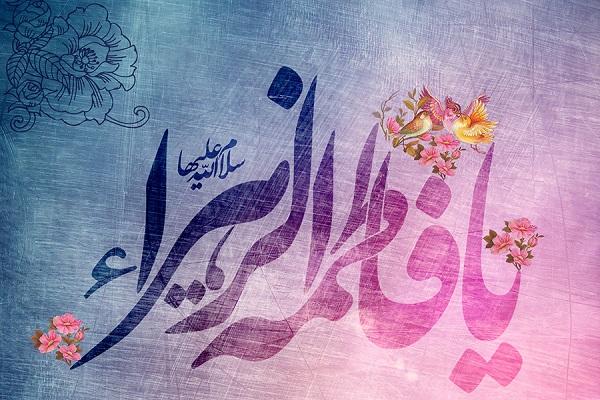 Le 20 Jumâdâ II : Heureuse naissance de Seyyida Fatima Az-Zahra(p), La Journée de la femme musulmane