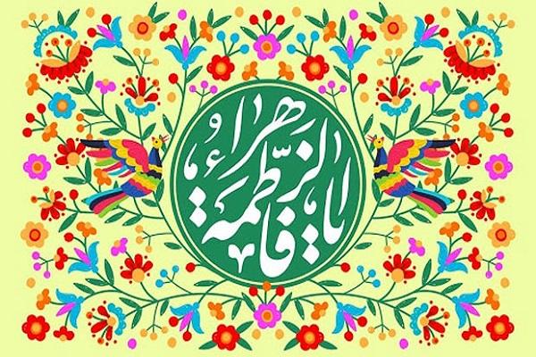 """Ce qui suit est une partie du livre 'LA DAME LA PLUS PRESTIGIEUSE DU MONDE : Fatimah Zahra (a.s.) '"""" de Ayatollah Nasser Makarem CHIRAZI, traduit par Hossein et Zahra Karimy, et sélectionnée par SHAFAQNA."""