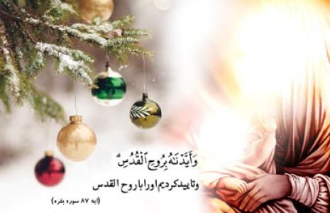Remarques de l`Imam Khomeini (Que la paix soit sur lui) à propos de Jésus (PSL)