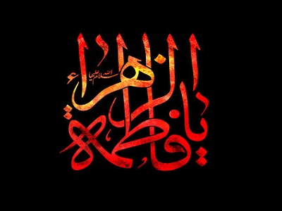 La « Maîtresse des femmes des mondes » et la personnalité d'Hazrat Zahra (sa)