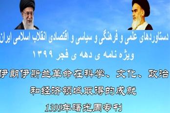 """Un livre électronique en chinois sur """"Les réalisations de la révolution islamique d'Iran"""""""